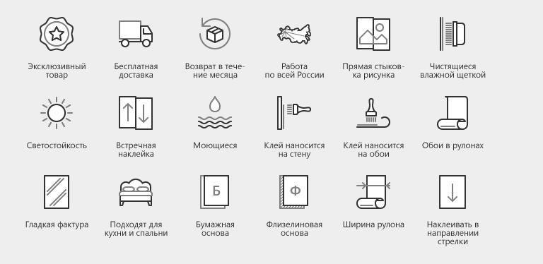 Контурные иконки для магазина обоев